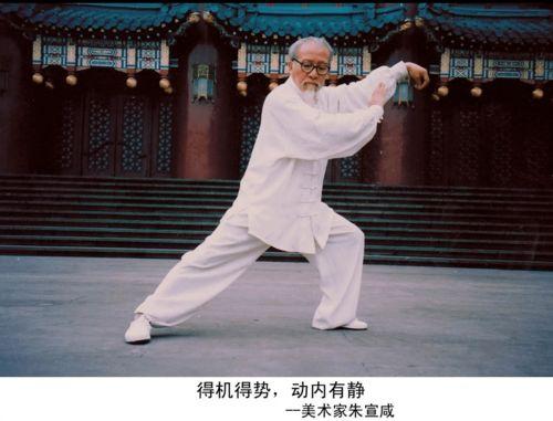 """形意拳的""""三体式""""与古传太极拳的""""定步平圆推"""" ——古传太极拳单操系列"""