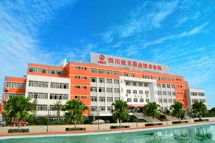 四川航空职业技术学院有哪些专业