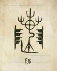 姓氏图腾 中国100大姓氏图腾 有你的吗