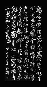 奉和中书舍人贾至早朝大明宫(启明星的诗词)