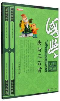 国学启蒙经典 唐诗三百首