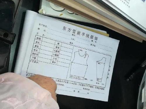 关于顾客提出的有关服装疑难问题6