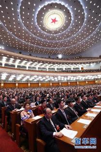全国政协十三届一次会议闭幕会举行