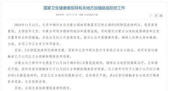 卫健委在京两名肺鼠疫病例仍病情危重