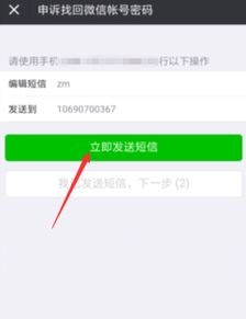 微信找回密码申诉失败怎么办(p微信密码忘记用不)