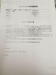 酒店登记系统申请书