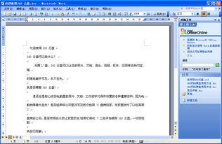 如何将PDF转换成可编辑Word文档