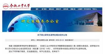 广州大学72名研究生被退学处理,退学原因:在学校规定的最长学习年限(博士