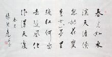 张贤亮书法(乌海的特色)