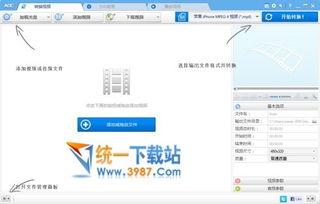 视频编辑软件免费下载 Any DVD Converter 视频编辑器 v6.2.1 中文版 免费下载 统一下载站