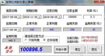 贷款利息计算软件 信用社贷款利息计算器 1.0