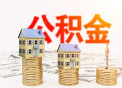 公积金要交多久才能贷款(公司在杭州交的公积金)