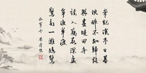 如梦令(20首)  宋词最短的三十首
