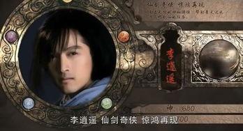 李逍遥明明是景天那个时代之后的人物,怎么会出现来抢走他玉佩