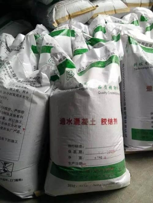 透水混凝土胶结剂描述