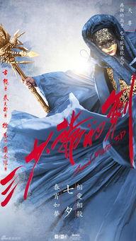 三少爷的剑决战七夕林更新江一燕相爱相杀