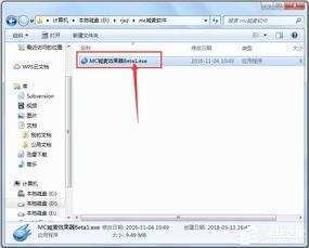 MC喊麦软件下载免费版 MC喊麦效果器2.0绿色版