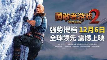 《勇敢者游戏2:再战巅峰》强势提档12月6日