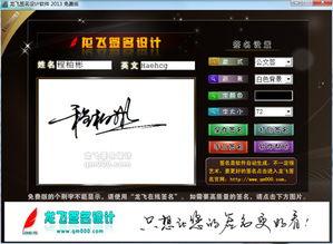 八款免费又好用的艺术签名设计软件推荐