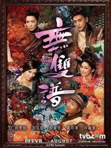 2015香港TVB古装神话剧 无双谱 全 集
