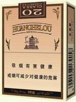"""916软盒多少钱一包(黄鹤楼1916香烟多)"""""""