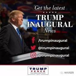 特朗普公布3个社交网络最新帐号预热就职典礼