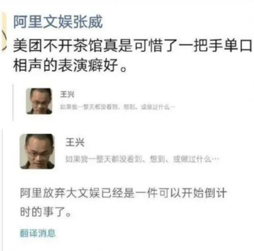 阿里放弃大文娱已进入倒计时阿里大文娱公关负责人王兴应该去说单口相声