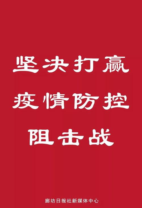华夏幸福捐赠2100万元,驰援武汉等地抗击疫情