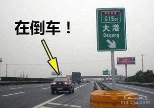 高速行车的五大禁忌,不懂的该回驾校学习了