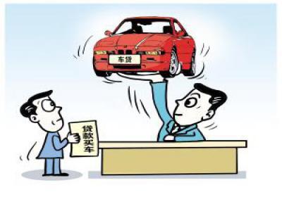 个人车贷款(好bai申请条件1、)