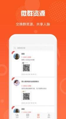 微商货源app(快麦app有什么用)