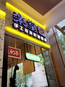 在上海开一家乐堂口港式奶茶加盟店需要注意哪些问题