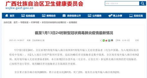 昨日广西新增1例境外输入确诊病例和1例境外输入无症状感染者,均为中国籍还有49名密接