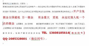 广州股票开户佣金是多少?