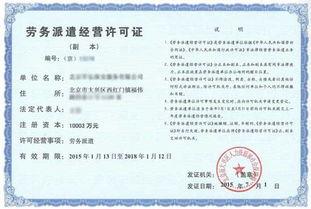 深圳劳务派遣许可证办理条件