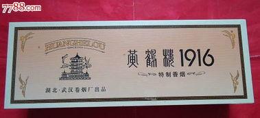 黄鹤楼软1916(买了一包黄鹤楼软1916,是真的吗,求鉴定。)