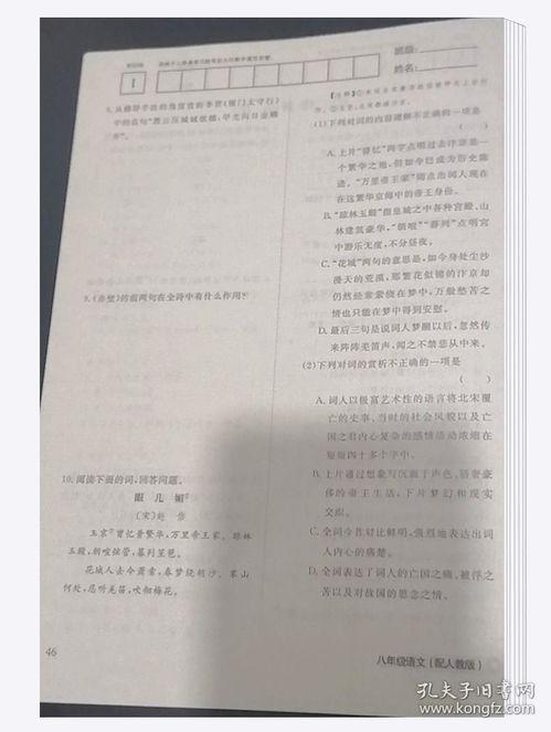 新版初二上册语文作业本答案