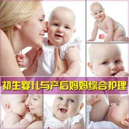 新生儿护理视频