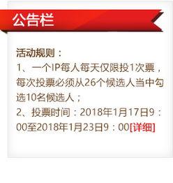 2017荆楚楷模年度人物评选