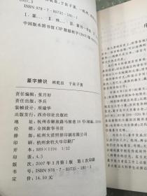 篆字辨识(免费扫一扫识别小篆)_1659人推荐