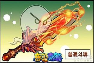 神兵斗魂 东海奇谭 养成武器系统斗魂