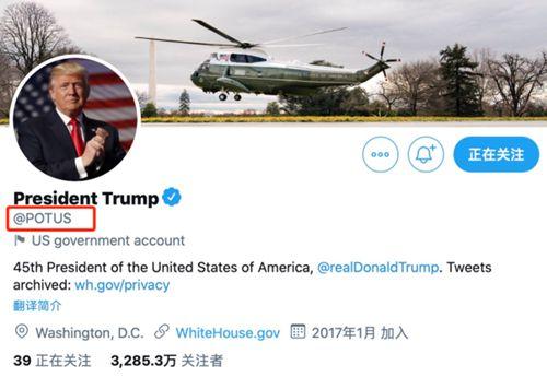 推特2021年1月20日美国总统账户将转给拜登