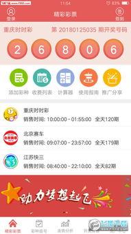 PK10时时彩官网手机版下载 PK10时时彩助手v1.6 安卓版下载 飞翔下载