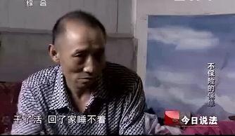 视频买保险千万不要等cctv今日说法.rar