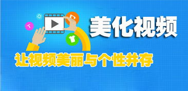 视频美化软件哪个好 视频美化工具下载 河东软件园