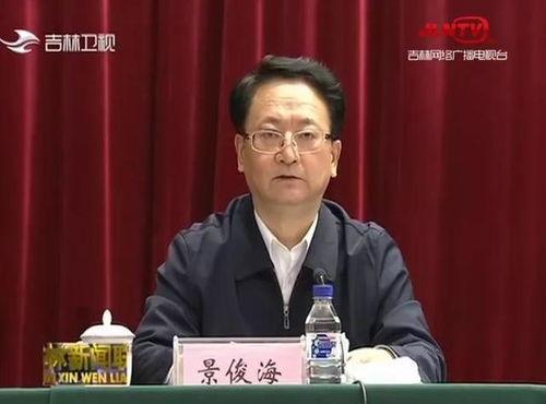 吉林省委书记调整,大会现场