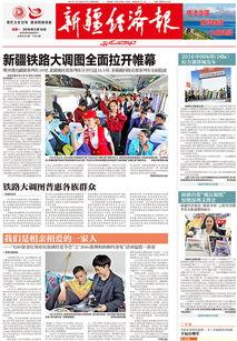 新疆记协推荐参加第二十七届中国新闻奖报纸新闻版面作品初评作品的公示