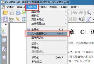 怎么将PDF转换成可编辑的Word