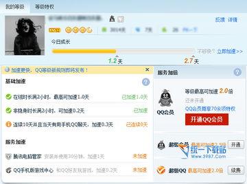 腾讯QQ等级加速规则 每天最高1.7天 免费使用vip气泡