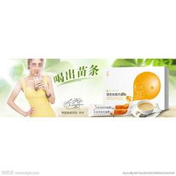 减肥茶手机广告图片